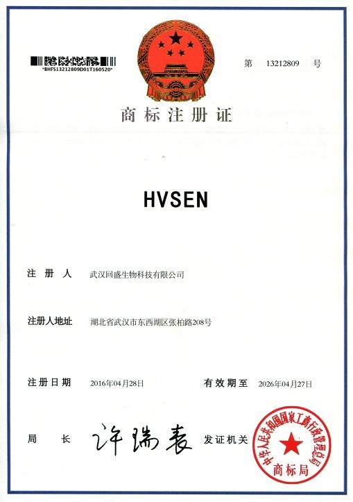 HVSEN第13212809号