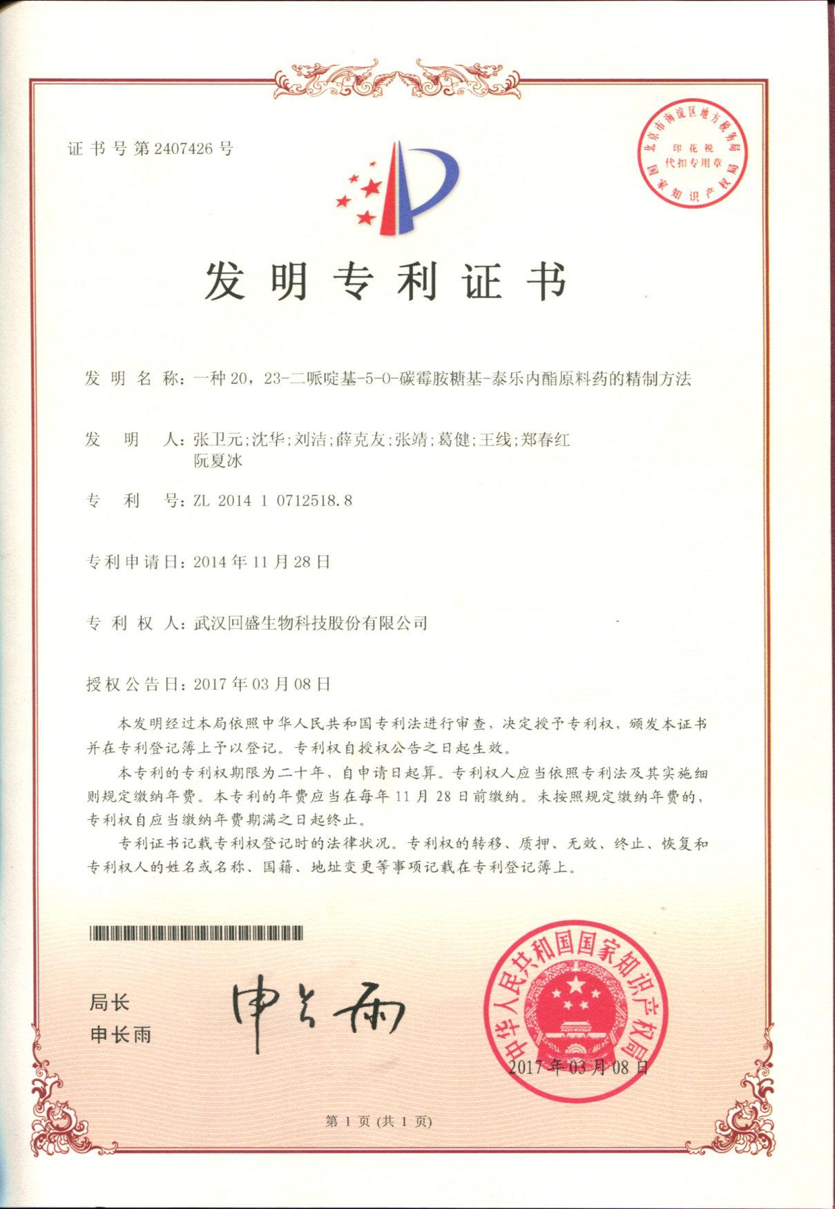 一种20,23-二哌啶基-5-0-碳霉胺糖基-泰乐内脂原料药的精制方法