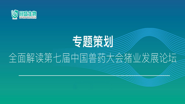 第七届中国兽药大会猪业发展论坛
