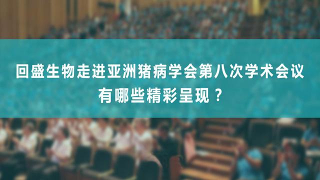 永利棋牌生物走进亚洲猪病学会第八次学术会议