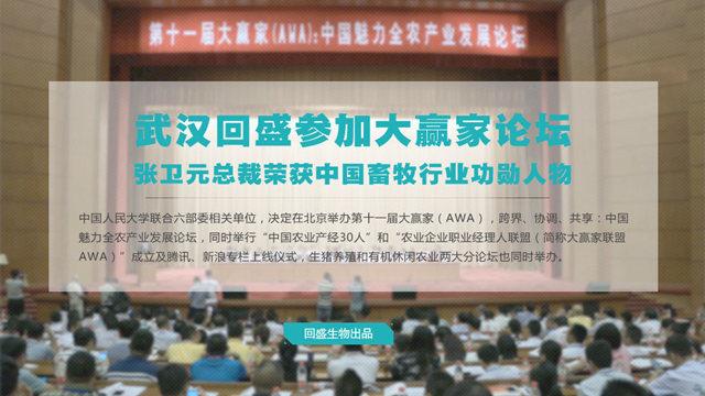 张卫元荣获中国畜牧行业功勋人物