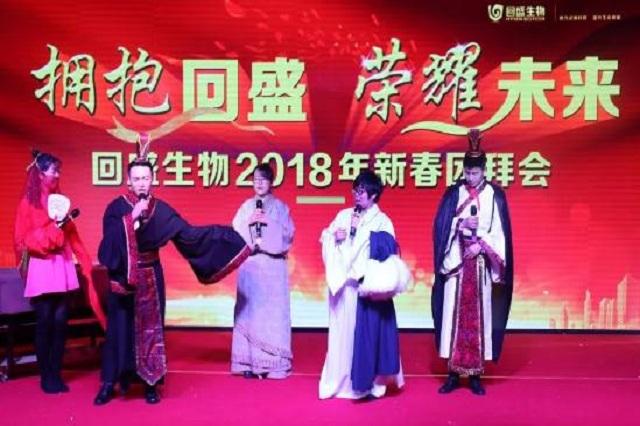 betway体育平台生物2018年新春团拜会精彩纷呈
