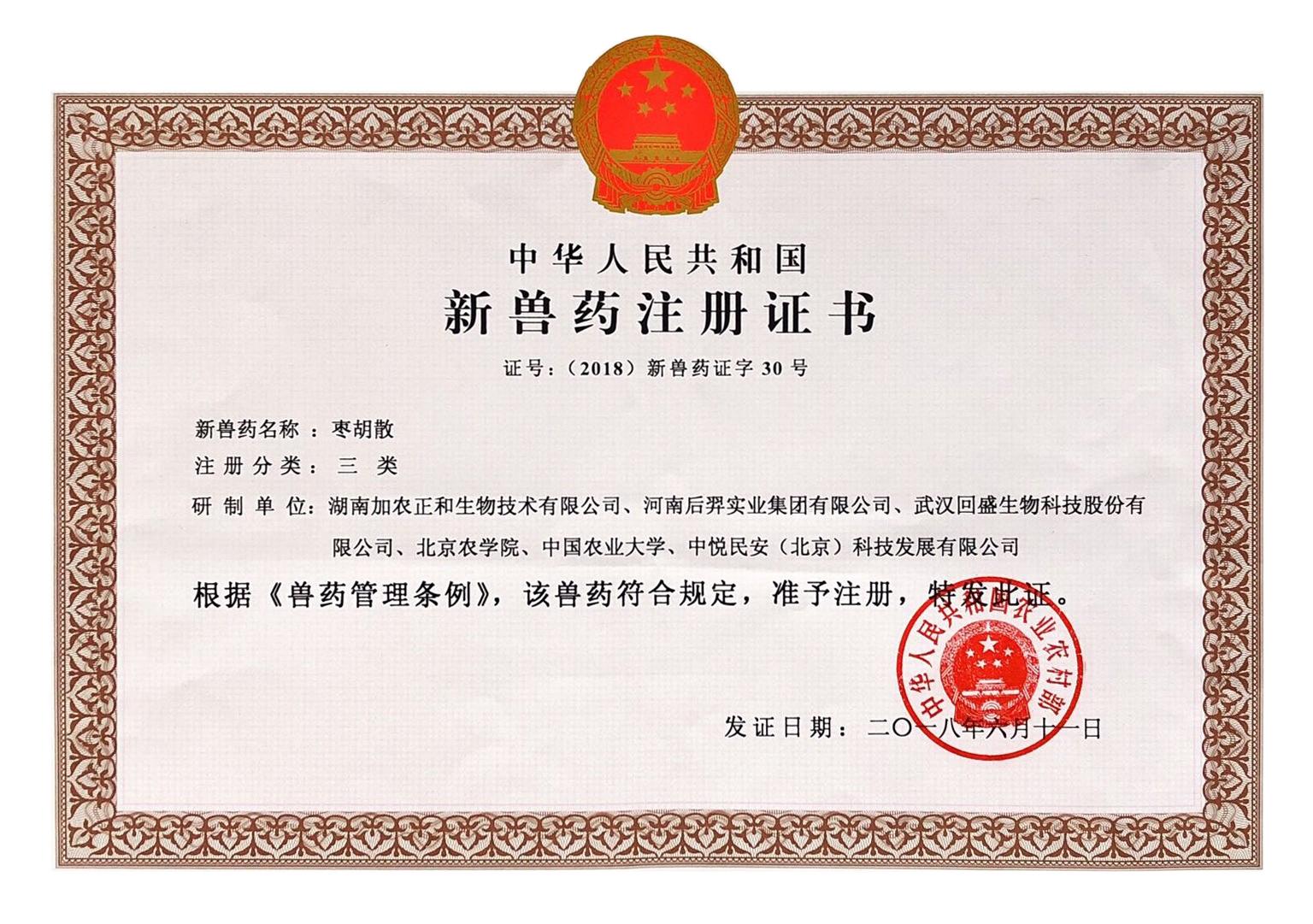 新兽药注册证书(枣胡散)