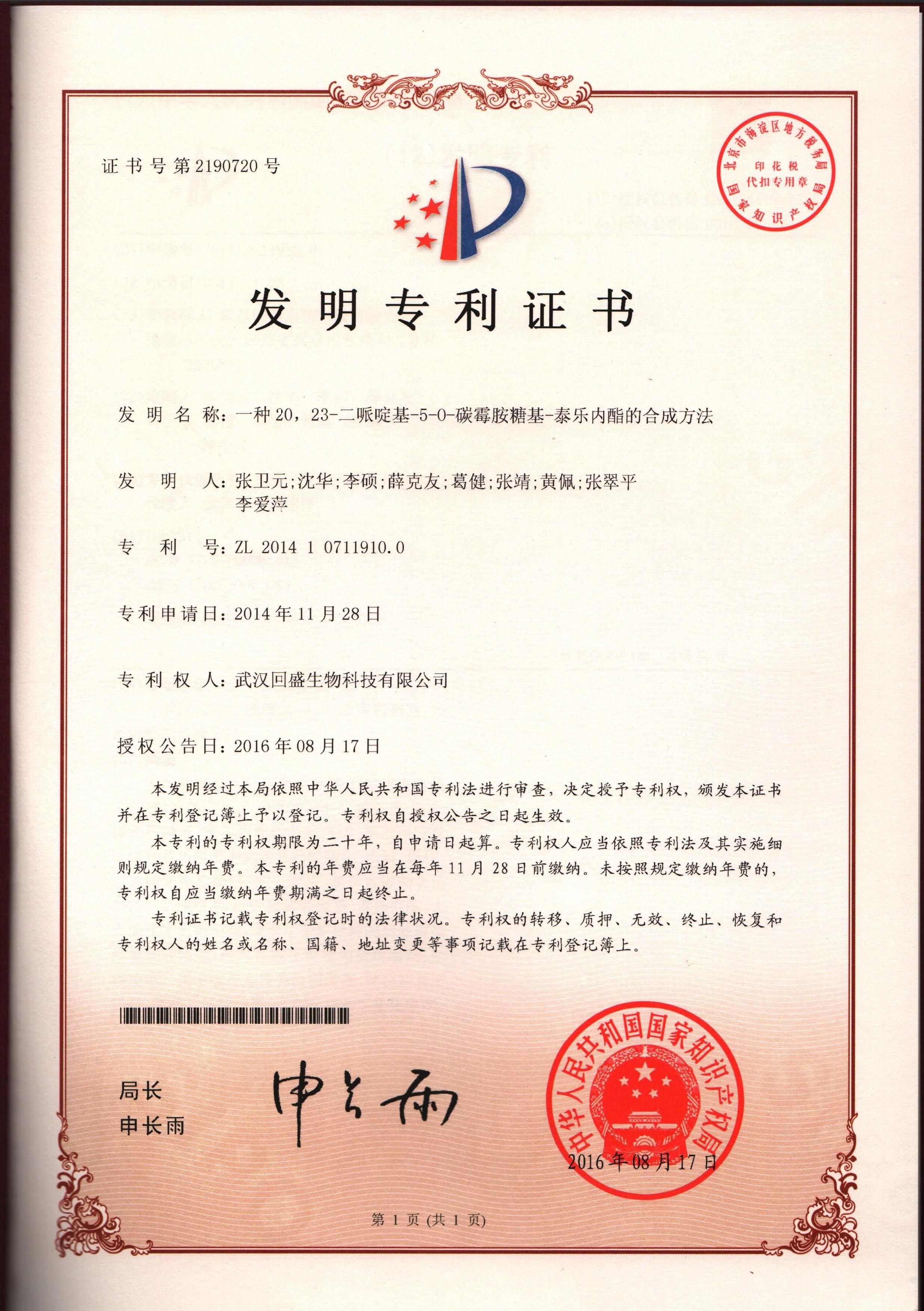 一种20,23-二哌啶基-5-0-碳霉氨基糖-泰乐内酯泰乐内酯的合成方法