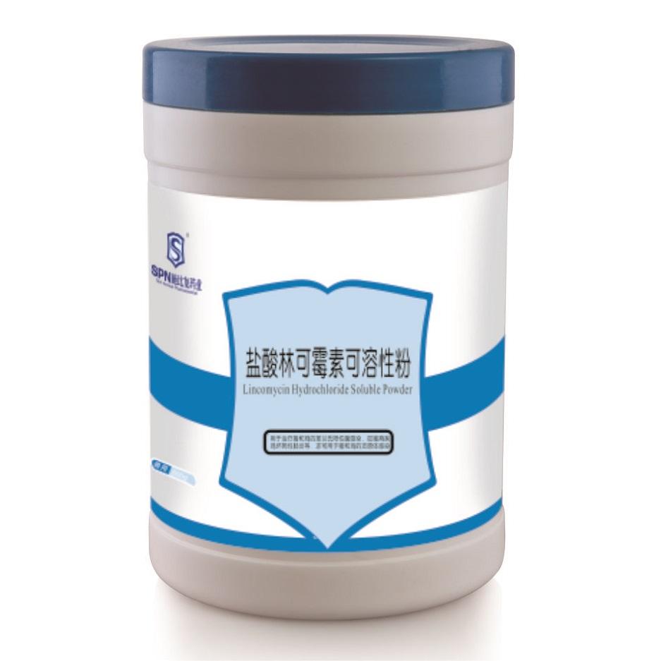 盐酸林可霉素可溶性粉