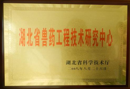 湖北省兽药工程技术研究中心