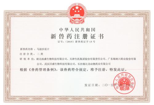 新兽药注册证书(马波沙星片)