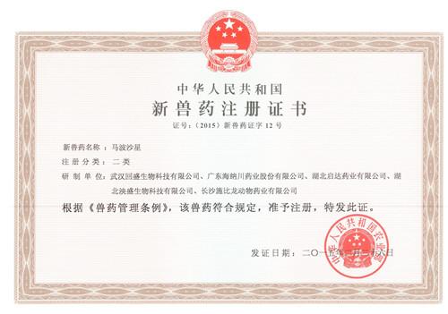 新兽药注册证书(马波沙星)